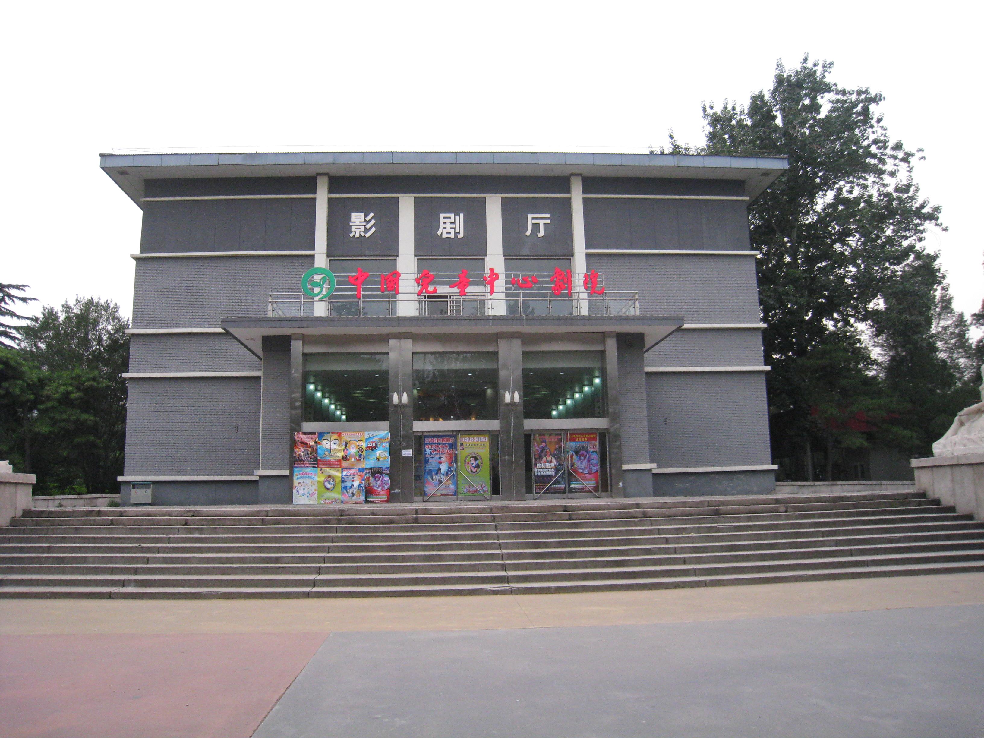 中国儿童中心_中国儿童中心剧院 - 中国儿童中心剧院